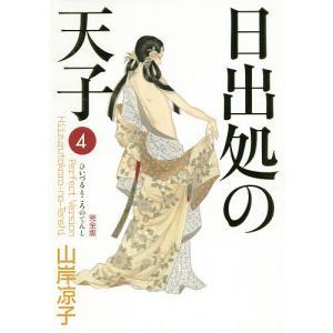 著:山岸凉子 出版社:KADOKAWA 発行年月:2012年02月 シリーズ名等:MFコミックス ダ...