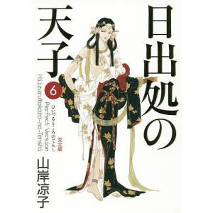 著:山岸凉子 出版社:KADOKAWA 発行年月:2012年04月 シリーズ名等:MFコミックス ダ...
