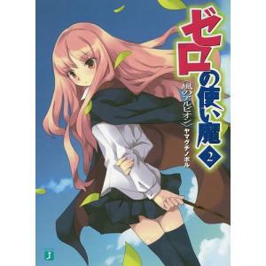 著:ヤマグチノボル 出版社:KADOKAWA 発行年月:2004年09月 シリーズ名等:MF文庫J ...