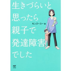 著:モンズースー 出版社:KADOKAWA 発行年月:2016年05月 シリーズ名等:メディアファク...