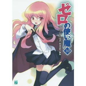 著:ヤマグチノボル 出版社:KADOKAWA 発行年月:2006年12月 シリーズ名等:MF文庫J ...