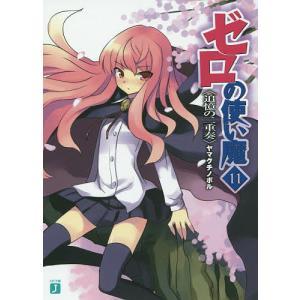 著:ヤマグチノボル 出版社:KADOKAWA 発行年月:2007年05月 シリーズ名等:MF文庫J ...