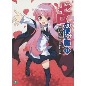 著:ヤマグチノボル 出版社:KADOKAWA 発行年月:2007年12月 シリーズ名等:MF文庫J ...