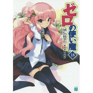 著:ヤマグチノボル 出版社:KADOKAWA 発行年月:2010年01月 シリーズ名等:MF文庫J ...
