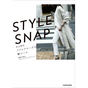 STYLE SNAP 大人世代リアルクローズの新ルール / 窪田千紘 / フォトスタイリングジャパン