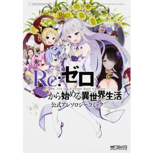 原作:長月達平 出版社:KADOKAWA 発行年月:2016年06月 シリーズ名等:MFコミックス ...