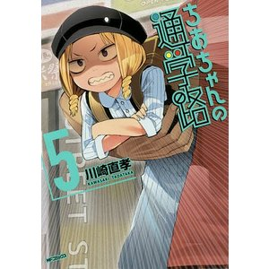 著:川崎直孝 出版社:KADOKAWA 発行年月:2016年09月 シリーズ名等:MFコミックス フ...