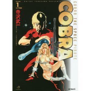 完全版 COBRA 1 / 寺沢武一
