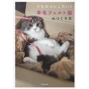著:Hinali 出版社:KADOKAWA 発行年月:2016年09月 キーワード:手芸