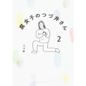 腐女子のつづ井さん 2 / つづ井