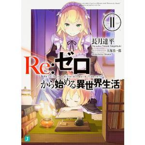 Re:ゼロから始める異世界生活 11 / 長月達平 bookfan