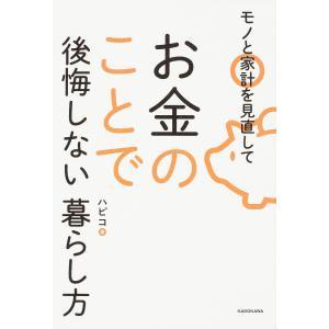 著:ハピコ 出版社:KADOKAWA 発行年月:2016年12月 キーワード:ビジネス書