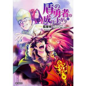 著:藍屋球 原作:アネコユサギ 出版社:KADOKAWA 発行年月:2017年04月 シリーズ名等:...