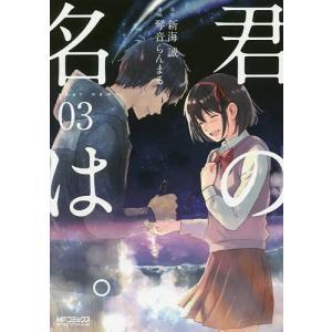 原作:新海誠 漫画:琴音らんまる 出版社:KADOKAWA 発行年月:2017年04月 シリーズ名等...