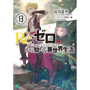 Re:ゼロから始める異世界生活 13 / 長月達平 bookfan