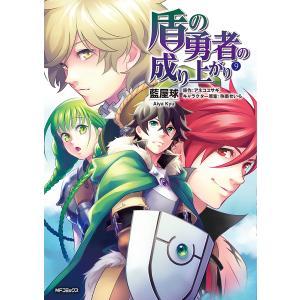 著:藍屋球 原作:アネコユサギ 出版社:KADOKAWA 発行年月:2017年09月 シリーズ名等:...