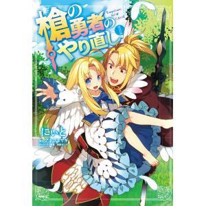 槍の勇者のやり直し Tsuyokute NEW GAME 1 / にぃと / アネコユサギ|bookfan