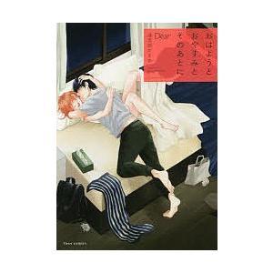おはようとおやすみとそのあとにDear / 波真田かもめ|bookfan