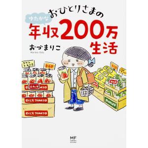 著:おづまりこ 出版社:KADOKAWA 発行年月:2018年03月 シリーズ名等:メディアファクト...