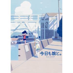 著:ヒョーゴノスケ 出版社:KADOKAWA 発行年月:2018年03月