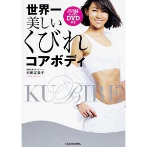 著:村田友美子 出版社:KADOKAWA 発行年月:2018年06月 キーワード:美容