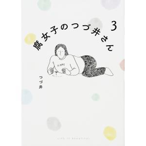 腐女子のつづ井さん 3 / つづ井|bookfan
