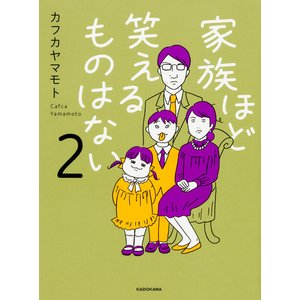 著:カフカヤマモト 出版社:KADOKAWA 発行年月:2018年03月 巻数:2巻