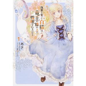 著:あき 原作:クレハ 出版社:KADOKAWA 発行年月:2018年04月 シリーズ名等:フロース...