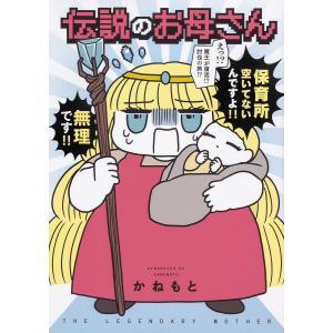 著:かねもと 出版社:KADOKAWA 発行年月:2018年07月