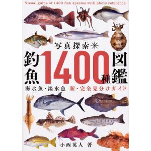 写真探索・釣魚1400種図鑑 海水魚・淡水魚 新・完全見分けガイド / 小西英人