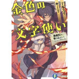 金色の文字使い(ワードマスター)  勇者四人に巻き込まれたユニークチート    / 十本スイ  著 - KADOKAWAの商品画像|ナビ