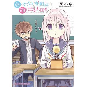 著:東ふゆ 出版社:KADOKAWA 発行年月:2018年12月 シリーズ名等:ドラゴンコミックスエ...