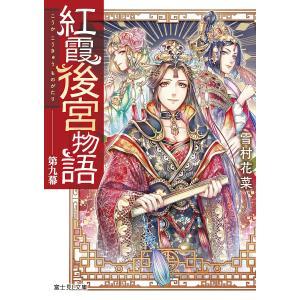 紅霞後宮物語 第9幕 / 雪村花菜