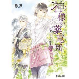 :松浦 出版社:KADOKAWA(富士見書房) 発行年月日:2019年06月17日 シリーズ名等:富...