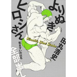 よりぬきヒロシさん 気まずいの以外全部出し / 田丸浩史