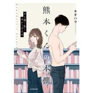 熊本くんの本棚 ゲイ彼と私とカレーライス / キタハラ