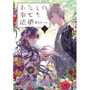 わたしの幸せな結婚 3 / 顎木あくみ|bookfan