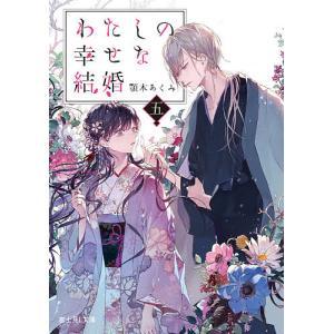 わたしの幸せな結婚 5 / 顎木あくみ bookfan