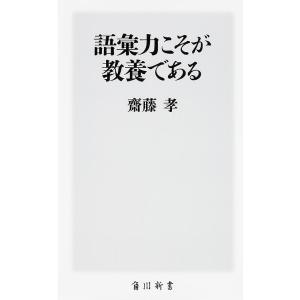 著:齋藤孝 出版社:KADOKAWA 発行年月:2015年12月 シリーズ名等:角川新書 K−56