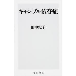 ギャンブル依存症/田中紀子