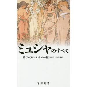 ミュシャのすべて / ミュシャ / KADOKAWA|bookfan