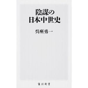 著:呉座勇一 出版社:KADOKAWA 発行年月:2018年03月 シリーズ名等:角川新書 K−19...