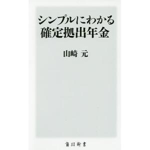 著:山崎元 出版社:KADOKAWA 発行年月:2017年06月 シリーズ名等:角川新書 K−142