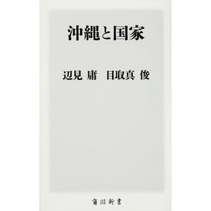述:辺見庸 述:目取真俊 出版社:KADOKAWA 発行年月:2017年08月 シリーズ名等:角川新...
