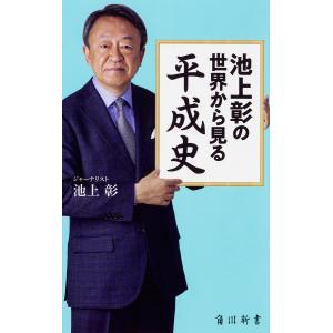 著:池上彰 出版社:KADOKAWA 発行年月:2018年02月 シリーズ名等:角川新書 K−194