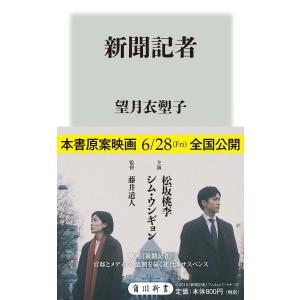 著:望月衣塑子 出版社:KADOKAWA 発行年月:2017年10月 シリーズ名等:角川新書 K−1...