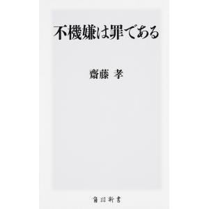 著:齋藤孝 出版社:KADOKAWA 発行年月:2018年05月 シリーズ名等:角川新書 K−209