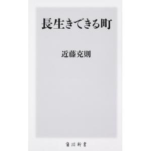 著:近藤克則 出版社:KADOKAWA 発行年月:2018年10月 シリーズ名等:角川新書 K−23...