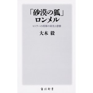 著:大木毅 出版社:KADOKAWA 発行年月:2019年03月 シリーズ名等:角川新書 K−254