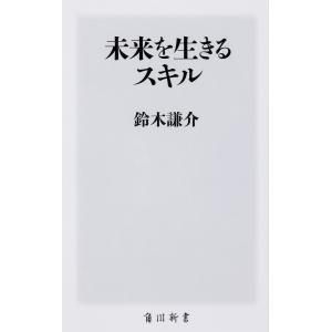 著:鈴木謙介 出版社:KADOKAWA 発行年月:2019年05月 シリーズ名等:角川新書 K−26...